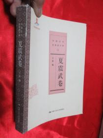 夏震武卷      (中国近代思想家文库)      【小16开】