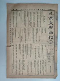 民国报纸《北京大学日刊》1925年第1656号 8开2版  有研究社会科学必读等内容