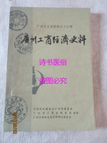 广州工商经济史料——广州文史资料  第三十六辑