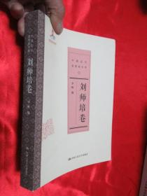 刘师培卷   (中国近代思想家文库)      【小16开】