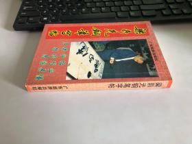 梁鼎光钢笔字帖