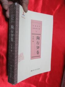 陶行知卷   (中国近代思想家文库)      【小16开】