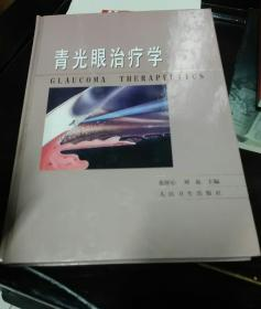 青光眼治疗学(1998年一版一印5000册,精装)