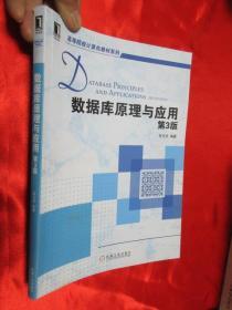 数据库原理与应用  (第3版)      【16开】