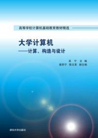 大学计算机:计算、构造与设计(高等学校计算机基础教育教材精选)