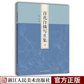 百花白描写生集(8开 全一册)