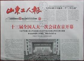 报纸-山东工人报2018年3月6日(十三届人大一次会议开幕)