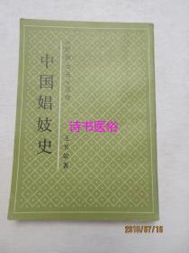中国娼妓史——民国丛书选印