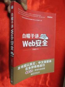 白帽子讲Web安全       (纪念版)     【16开】