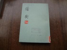 论衡   馆藏9品未阅书   74年一版一印