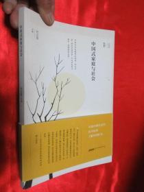 中国式家庭与社会        【小16开】