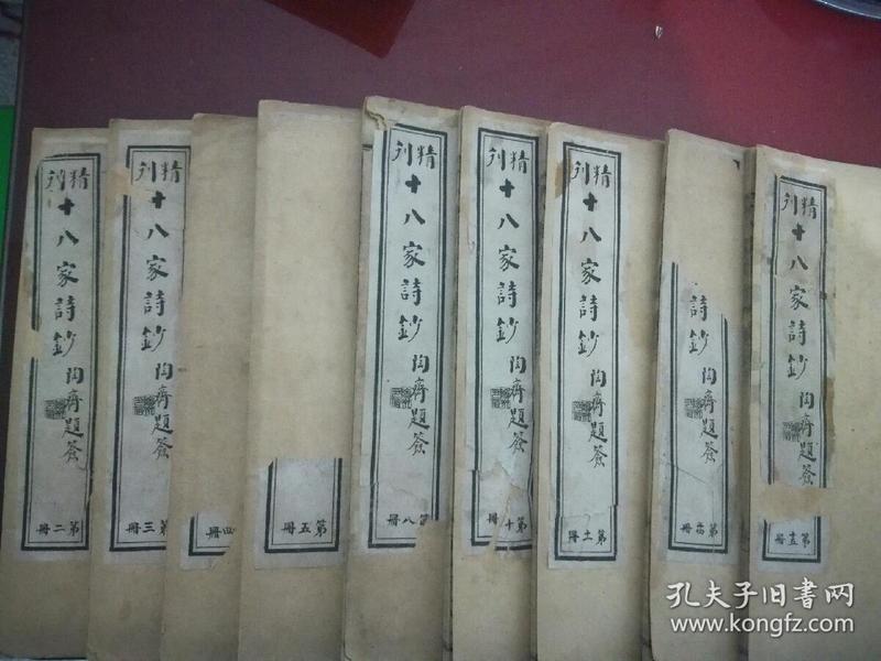 精刊十八家诗抄(九本527、单本100)