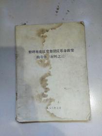 粉碎林彪反党集团反革命政变的斗争