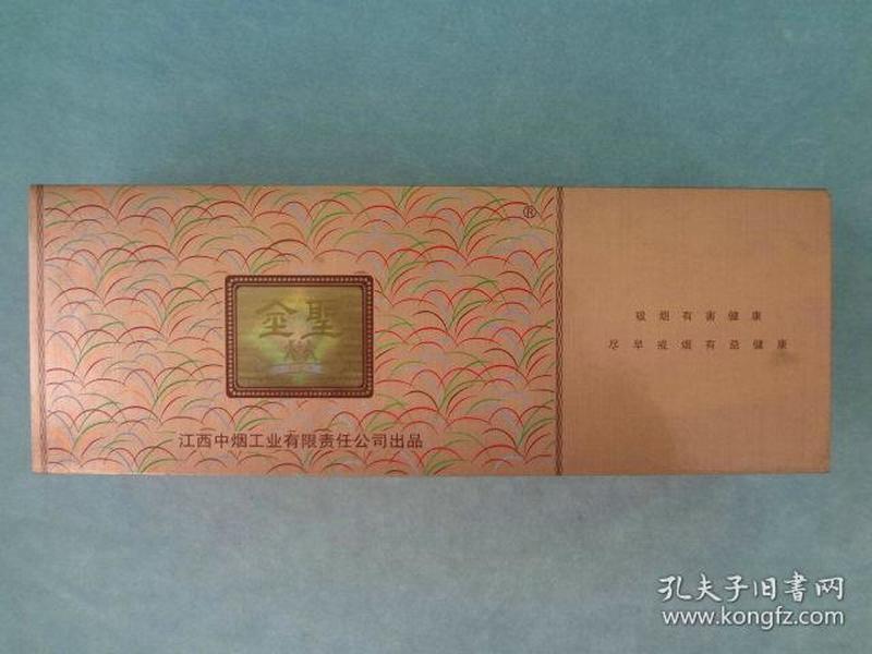 烟标烟盒收藏-江西金圣双层老烟盒子,香烟盒子,只供收藏