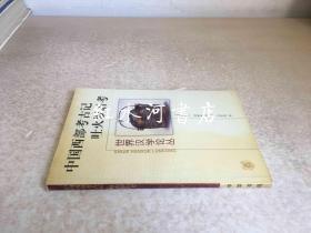 世界汉学论丛:中国西部考古记  吐火罗语考  有划痕