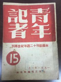 青年记者第15期(大众日报创刊十二周年专刊)