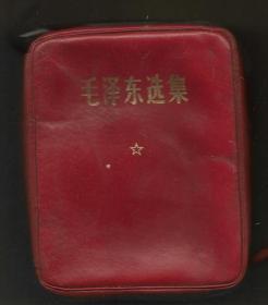 毛泽东选集  (一卷本)  【真皮套包,盒旧书新】