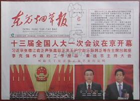 报纸-东方烟草报2018年3月6日(十三届人大一次会议开幕)