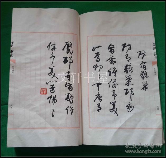 线装··【 诗经 陈风 】·欧阳中石 书·中华书局