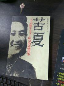 苦夏:一个志愿军女文工队员的悲情故事