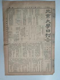 民国报纸《北京大学日刊》1925年第1655号 8开2版  有各校发起孙公追悼会纪事等内容