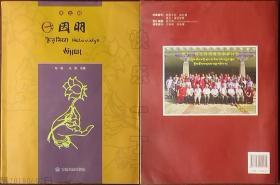 因明 第九辑(汉藏双文,印量仅1千册)