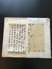 民国著名书画家武进邓春澍题赠吴江徐子为花笺纸诗稿一叶
