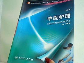 中医护理(第2版);【代售】