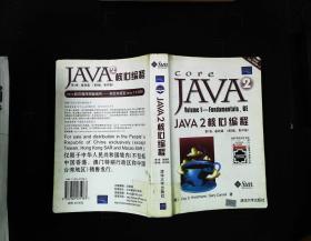 JAVA2核心编程(第1卷):基础篇(第6版,影印版)