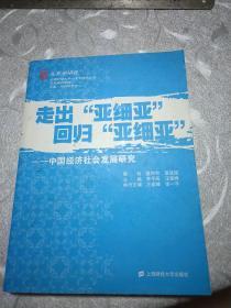 """走出""""亚细亚""""回归""""亚细亚"""":中国经济社会发展研究(东亚学研究)"""