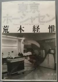 日本名家签名本·荒木经惟·日本著名摄影师·当代艺术家·签名本·《东京ホ一シャセソ》·2010年出版·一版一印·软精装
