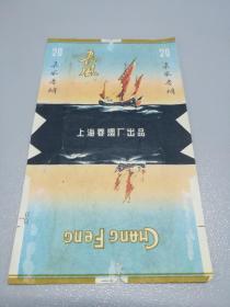 老烟标:上海卷烟厂【长风】 烟标(拆包)