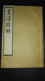 四书考异~皇清经解之零种~共三十六卷并释一厚册一套全~光绪十三年白纸精印