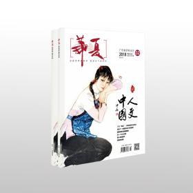 《华夏》杂志2018年02期(总第205期)