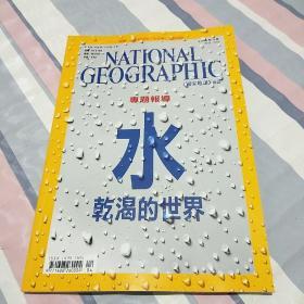美国国家地理·中文版2010年4月号【附图】