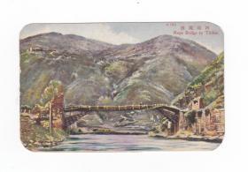 民国彩色明信片 《西藏绳桥》 此片较为少见