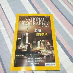 美国国家地理·中文版2010年5月号