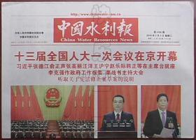 报纸-中国水利报2018年3月6日(十三届人大一次会议开幕)