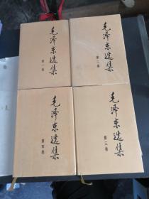 毛泽东选集(大32精装1-4卷 1991年一版一印)
