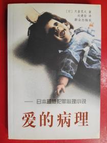 爱的病理:日本超感犯罪心理小说