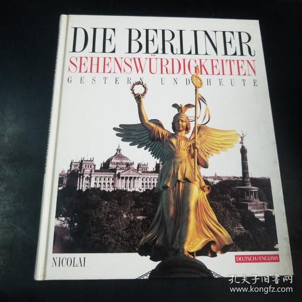 柏林景点 英德双语