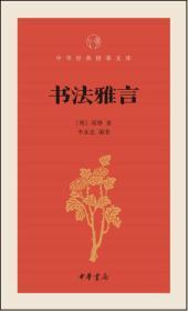 书法雅言/中华经典指掌文库