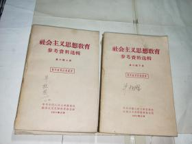 社会主义思想教育参考资料选辑 第二辑上下册.