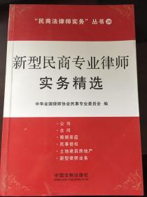 新型民商专业律师实务精选