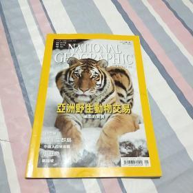 美国国家地理杂志(繁体中文版)2010年1月号