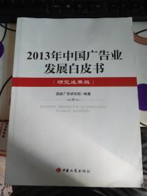 2013中国广告业发展白皮书(研究成果版)