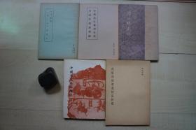 1957-77年32开【高伯雨先生相关著作一批5册合售】:《中兴名臣曾胡左李李鸿章周游列国》《辛丙秘苑 皇二子袁寒云》《读小说劄记》《中国历史文物趣谈》《乾隆慈禧坟墓被盗纪实 》