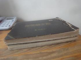 1919,1920年《历史写真》 22册(1919年12册全1920年10册3,12月两册欠)