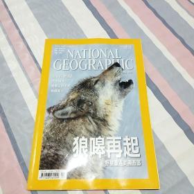 美国国家地理杂志中文版 2010年3月号