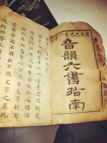清代手抄本《音韵六书指南》一本,这部《音韵六书指南》,是一部以四声七音为基础,以口呼发音方法查阅,来传授字形、笔画和基本字义的工具书。